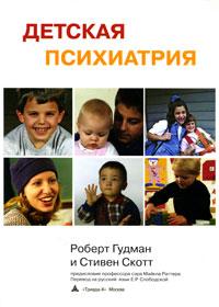 Детская психиатрия, Роберт Гудман и Стивен Скотт