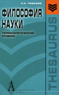 Философия науки. Терминологический словарь, С. А. Лебедев