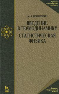 Введение в термодинамику. Статистическая физика, М. А. Леонтович