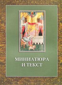 Миниатюра и текст, Э. А. Гордиенко, С. А. Семячко, М. А. Шибаев