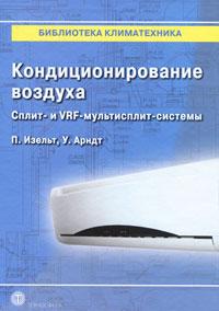 Кондиционирование воздуха. Сплит- и VRF-мультисплит-системы, П. Изельт, У. Арндт