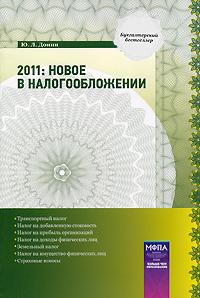 2011. Новое в налогообложении, Ю. Л. Донин