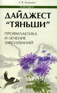 """Дайджест """"Тяньши"""". Профилактика и лечение заболеваний, С. В. Кузьмич"""