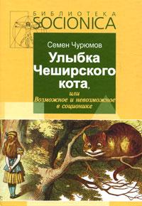 Улыбка Чеширского кота, или Возможное и невозможное в соционике, Семен Чурюмов