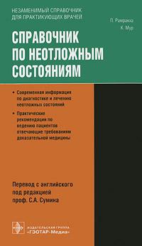 Справочник по неотложным состояниям, П. Рамракха, К. Мур