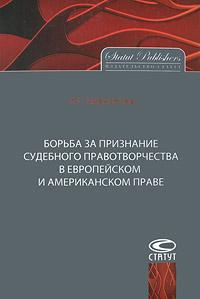 Борьба за признание судебного правотворчества в европейском и американском праве, А. Г. Карапетов
