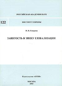 Занятость в эпоху глобализации, Н. В. Говорова