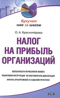 Налог на прибыль организаций, О. А. Красноперова