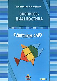 Экспресс-диагностика в детском саду (комплект из брошюры и 42 диагностических карт), Н. Н. Павлова, Л. Г. Руденко