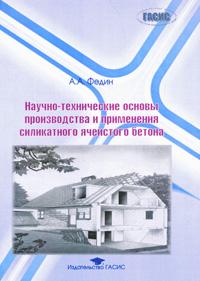 Научно-технические основы производства и применения силикатного ячеистого бетона, А. А. Федин