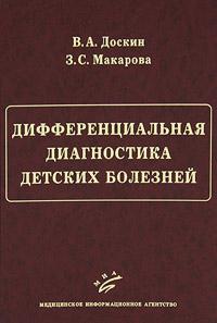 Дифференциальная диагностика детских болезней, В. А. Доскин, З. С. Макарова