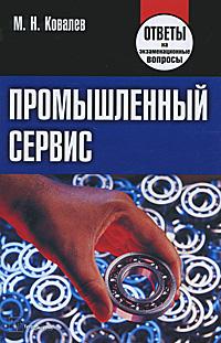 Промышленный сервис, М. Н. Ковалев