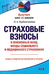 Страховые взносы в Пенсионный фонд, фонды социального и медицинского страхования, О. А. Курбангалеева