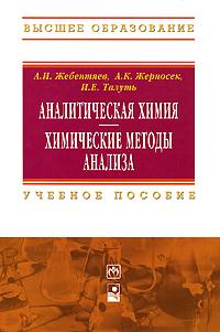 Аналитическая химия. Химические методы анализа, А. И. Жебентяев, А. К. Жерносек, И. Е. Талуть