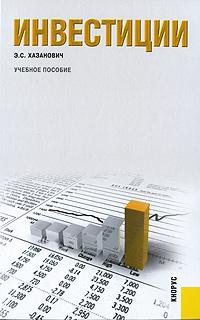 Инвестиции, Э. С. Хазанович
