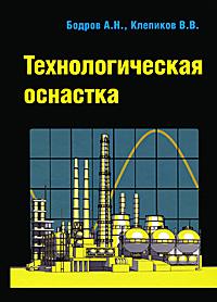 Технологическая оснастка, А. Н. Бодров, В. В. Клепиков