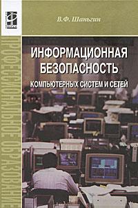 Информационная безопасность компьютерных систем и сетей, В. Ф. Шаньгин