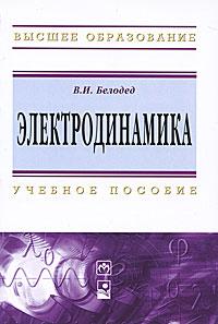 Электродинамика, В. И. Белодед