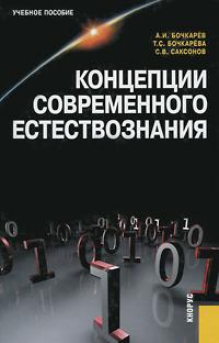 Концепции современного естествознания, А. И. Бочкарев, Т. С. Бочкарева, С. В. Саксонов