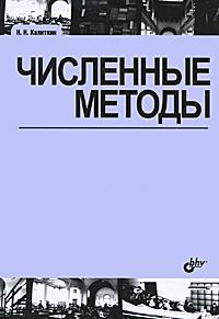 Численные методы, Н. Н. Калиткин