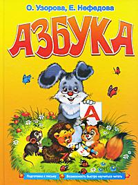 Азбука, О. Узорова, Е. Нефедова