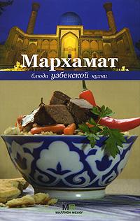 Мархамат. Блюда узбекской кухни, Голиб Саидов