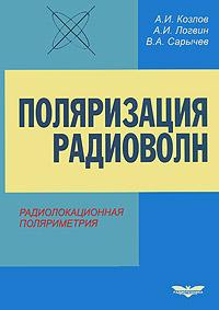 Поляризация радиоволн. Книга 2. Радиолокационная поляриметрия, А. И. Козлов, А. И. Логвин, В. А. Сарычев