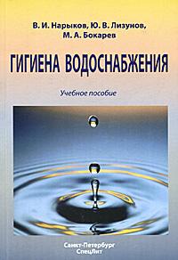Гигиена водоснабжения, В. И. Нарыков, Ю. В. Лизунов, М. А. Бокарев