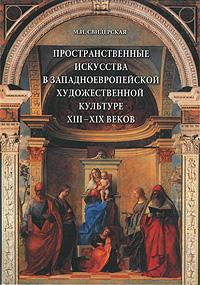 Пространственные искусства в западноевропейской художественной культуре XIII- XIX веков, М. И. Свидерская