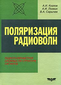 Поляризация радиоволн. Книга 3. Радиополяриметрия сложных по структуре сигналов, А. И. Козлов, А. И. Логвин, В. А. Сарычев