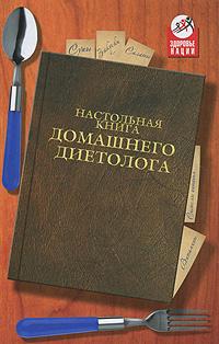 Настольная книга домашнего диетолога, Т. А. Агишева, А. А. Босенко, Н. В. Пушкарская, И. В. Самойленко