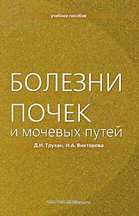 Болезни почек и мочевых путей, Д. И. Трухан, И. А. Викторова