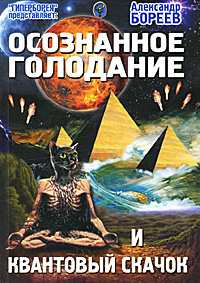 Осознанное голодание и Квантовый скачок, Александр Бореев