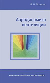 Аэродинамика вентиляции, В. Н. Посохин