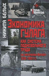 Экономика ГУЛАГа как система подневольного труда (на материалах Вятлага 1938-1953 гг.), Никита Белых