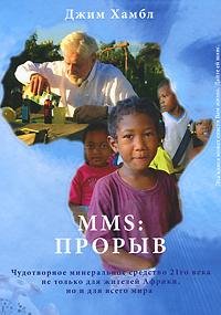 MMS: Прорыв. Чудотворное минеральное средство 21го века не только для жителей Африки, но и для всего мира, Джим Хамбл