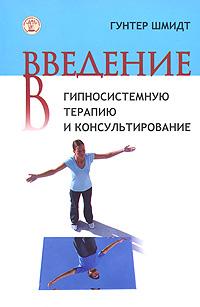 Введение в гипносистемную терапию и консультирование, Гунтер Шмидт