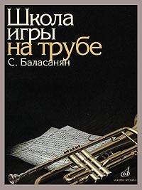 Школа игры на трубе, С. Баласанян
