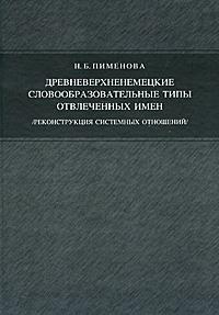 Древневерхненемецкие словообразовательные типы отвлеченных имен, Н. Б. Пименова
