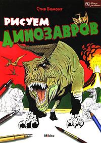 Рисуем динозавров, Стив Бомонт