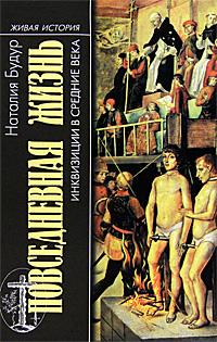 Повседневная жизнь инквизиции в средние века, Наталия Будур