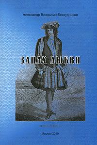 Запах любви, Александр Владыкин-Бескудников