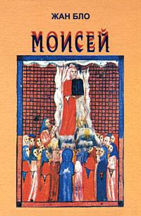 Моисей. Наш современник, Жан Бло