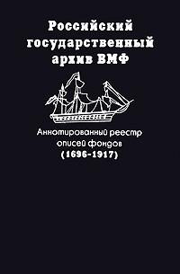 Российский государственный архив ВМФ. Аннотированный реестр описей фондов (1696-1917),
