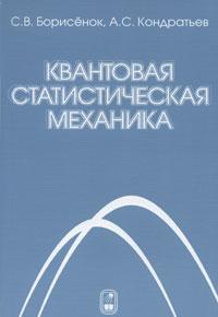 Квантовая статистическая механика, С. В. Борисенок, А. С. Кондратьев