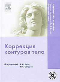 Коррекция контуров тела (+ DVD-ROM), Под редакцией Б. И. Кеца, Н. С. Сейдика