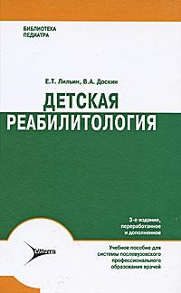 Детская реабилитология, Е. Т. Лильин, В. А. Доскин