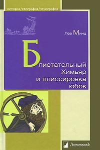 Блистательный Химьяр и плиссировка юбок, Лев Минц