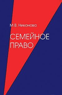 Семейное право, М. В. Никонова