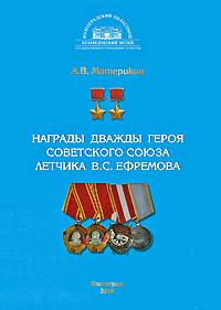 Награды дважды героя Советского Союза летчика В. С. Ефремова, А. В. Материкин
